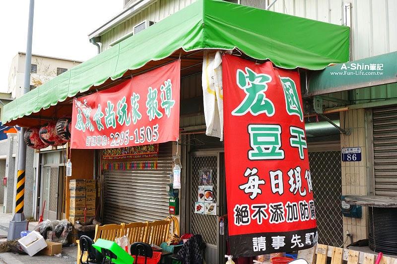 宏國極品特製豆干-1