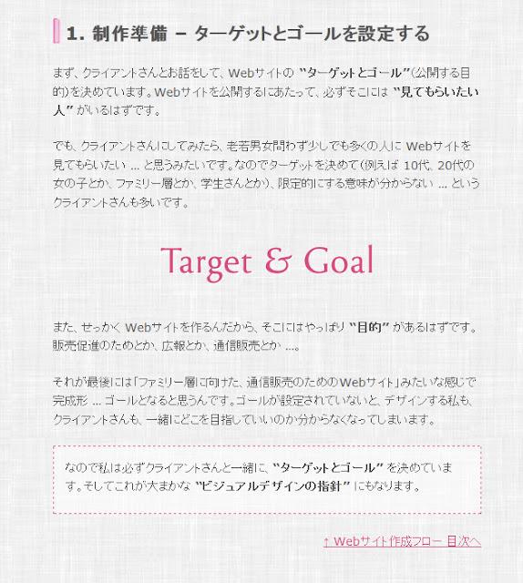 *粉領可愛風的日本網頁設計師網站 Webデザインレシピ  Web Site 5