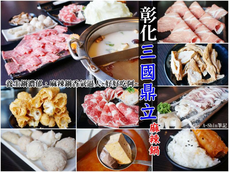 彰化餐廳-三國鼎立麻辣鍋