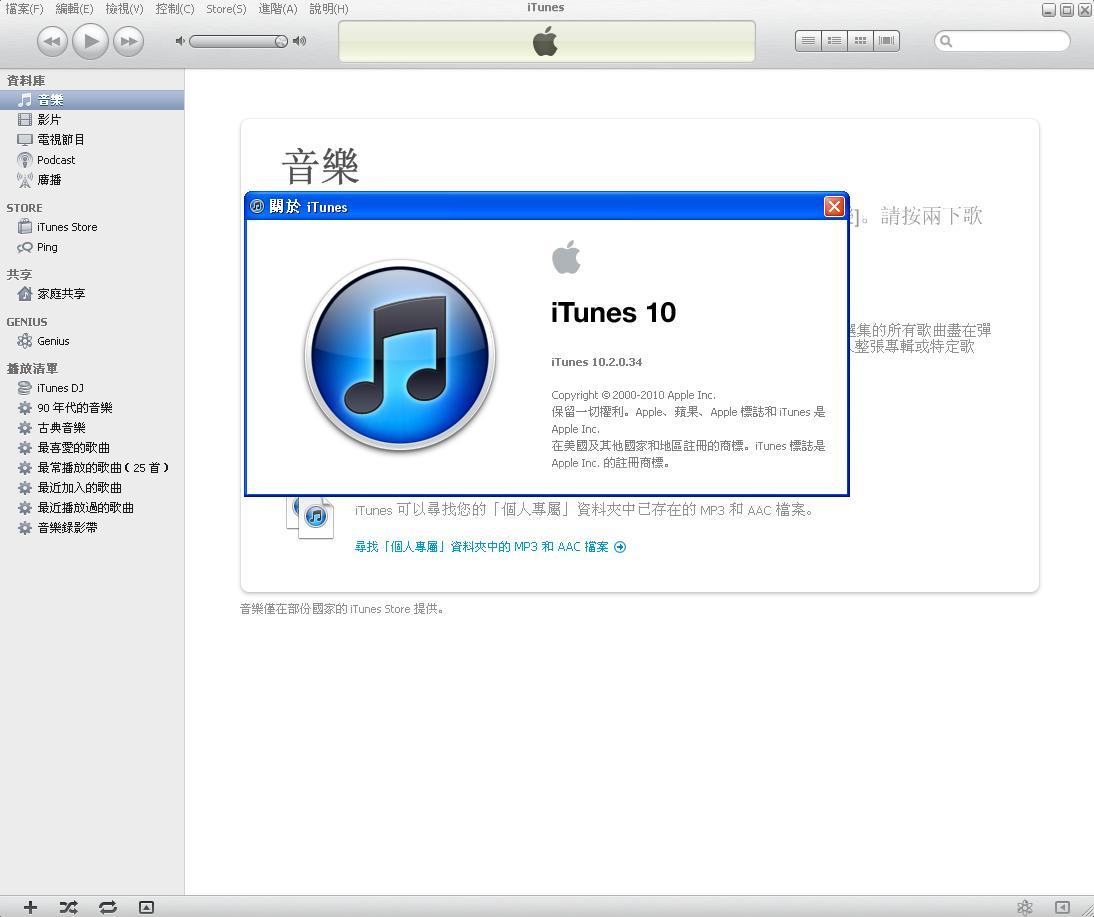 電腦追蹤者: iTunes 10.2 繁體中文版發佈下載,將支援 iPad 2