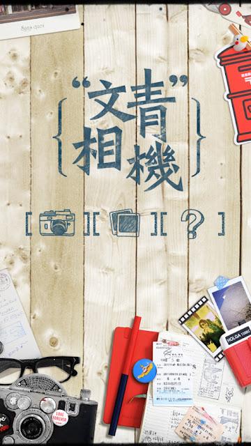 #文青相機:讓相片增添了幾份繆思的印記 (Android App) 1
