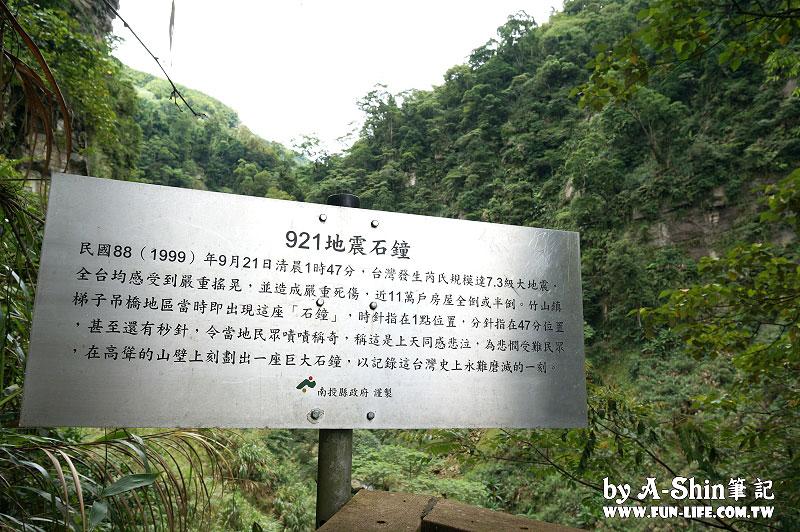 南投竹山遊-竹山天梯-太極峽谷-青龍瀑布51