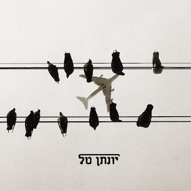 יונתן טל, אלבום בכורה, צילום: תמר טל