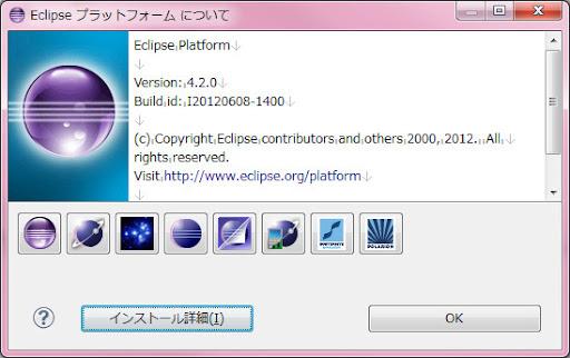 Eclipse プラットフォーム について 20121003 212545.jpg