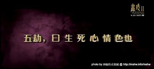"""唯愛永恆!! 三惑五劫的人妖糾葛 ~ 台中新時代威秀影城""""畫皮2:轉生術 Painted Skin:The Resurrection""""首映會  區域 台中市 東區 畫皮系列 電影"""