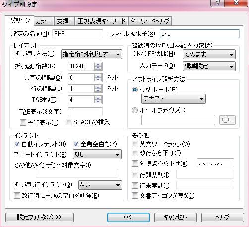 タイプ別設定 20120424 210530.jpg