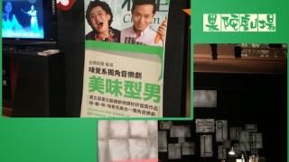 【果陀】爆米花輕鬆劇場之《美味型男》,人格分裂得很嚴重!