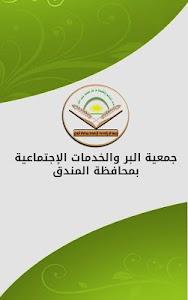 جمعية البر بالمندق screenshot 0