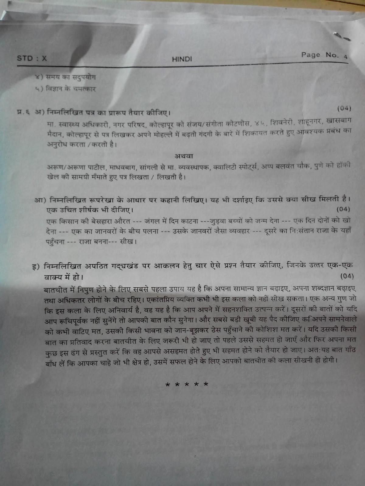 Omtex Classes Hindi Semester Exam Paper