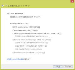 ESET-SSL_export-2.png