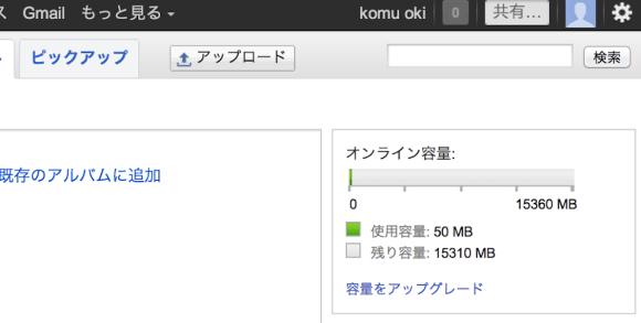 スクリーンショット 2013-10-06 9.51.46.png
