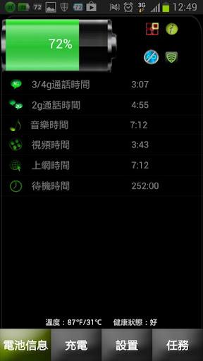battery008.jpg