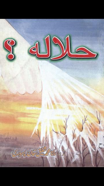 Halala or uska sahi tariqa | hamzadiwan1