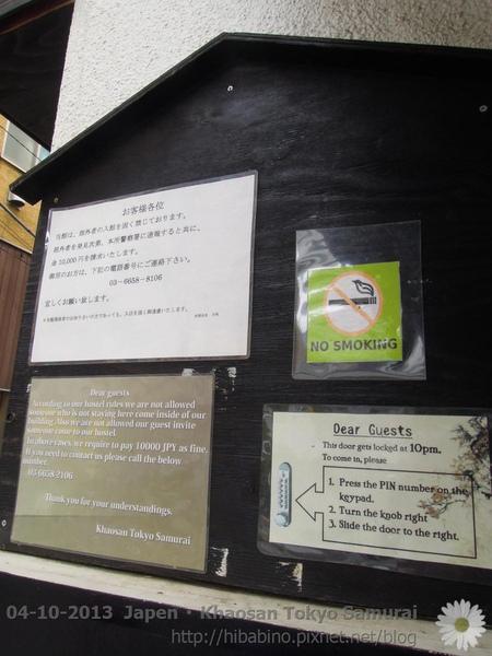 東京住宿, 東京自由行, 東京青年旅館, 淺草住宿, 背包客, 東京淺草住宿, 東京自助旅行, 東京旅遊DSCN0133