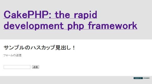 CakePHP- the rapid development php framework- Haskap2.jpg
