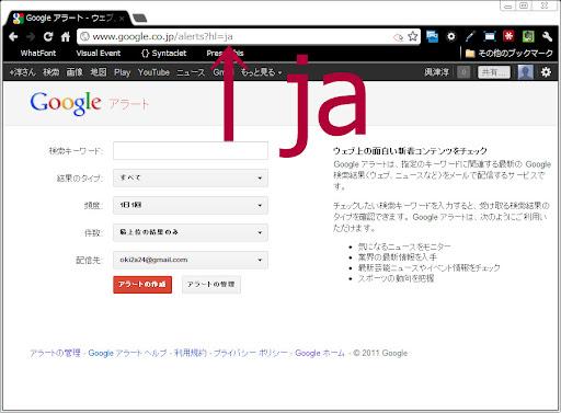 Google アラート - ウェブ上の面白い新着コンテンツをチェック - Google Chrome 20120418 204802.jpg