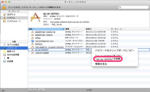 スクリーンショット_2013-08-14_16.56.28.png