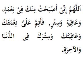 doa al-mathurat - 12-doa03-pagi