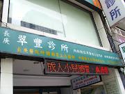 翠豐診所 :: 江子翠4號出口 - 逛街樂