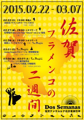 2015/02/22 - 03/07 「佐賀フラメンコの2週間」
