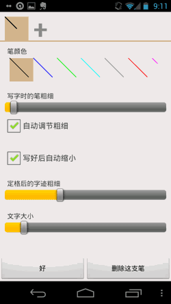 Handrite Note Free 很好寫的免費手寫記事本 Android App