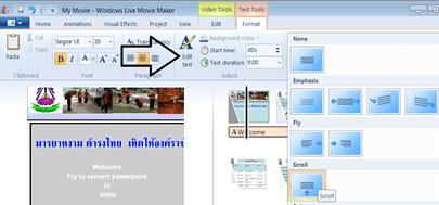 การสร้าง Video จาก powerpoint