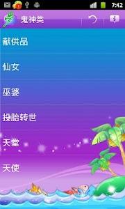 周公解梦 screenshot 2