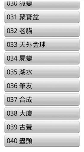 【書籍App不收費】倪匡 衛斯理系列(1-40集) @ 小說開箱文線上免費玩app-APP開箱王