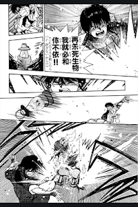 3×3EYES -サザンアイズ- (無料マンガ) screenshot 4