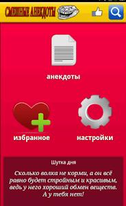 русские шутки screenshot 0