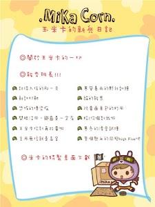 王米卡的新兵日記 screenshot 1