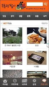 쿠폰광팔이(공짜쿠폰 다모였다.무료쿠폰,부산쿠폰,할인쿠폰 screenshot 7
