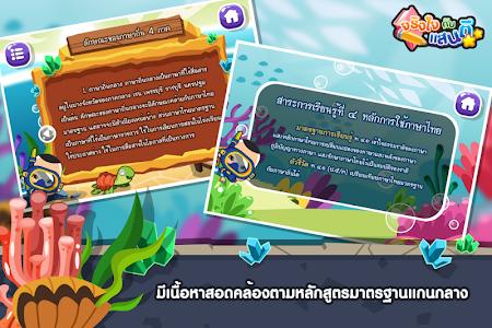 สนุกกับภาษาถิ่น Free screenshot 3