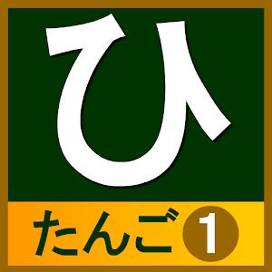 hiragana_tango1