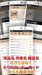 漫画新刊情報 | マンガ新刊発売日情報を無料でお届けします。 screenshot 5