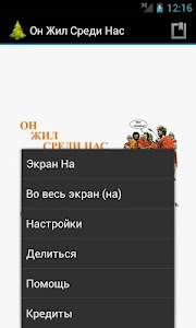 Он Жил Среди Нас screenshot 6