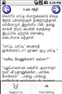 Tamil Stories 1-Jayakanthan screenshot 2