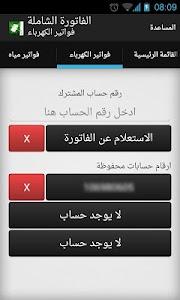 الفاتورة الشاملة screenshot 2