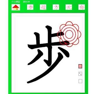 2年漢字テスト練習