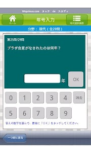 Nihonshi01 screenshot 1