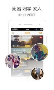 蜂窝-免费电话约聊,熟人、电话、朋友、语聊、聊天、圈子 screenshot 0