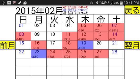 家計簿 screenshot 2