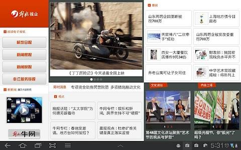 解放报业 screenshot 0