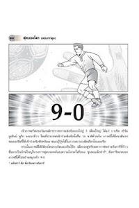 ฟุตบอลโลก(ฉบับการ์ตูน) ตอนที่3 screenshot 2