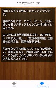 るろ剣クイズ screenshot 1
