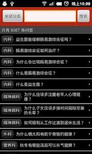 QA of health collection screenshot 0