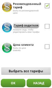 Отвезу. Водитель screenshot 3
