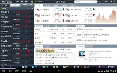 하이투자증권 SmartHi T screenshot 1
