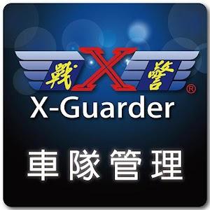 X戰警車隊管理
