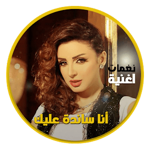 Angham Ana Sanda Aleek download